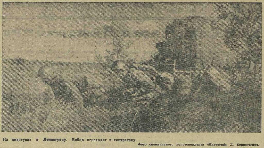 «Известия», 3 октября 1942 года, блокада Ленинграда, оборона Ленинграда