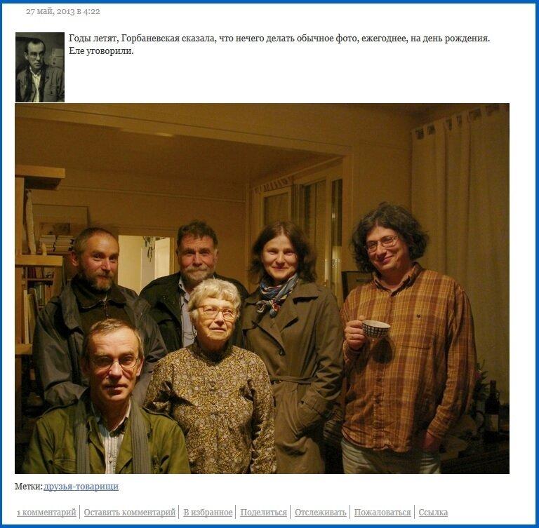 Наталья Евгеньевна Горбаневская в день её рождения с близкими ей людьми.__26 май, 2013, в городе Париже (77 лет. За полгода и три дня до смерти)