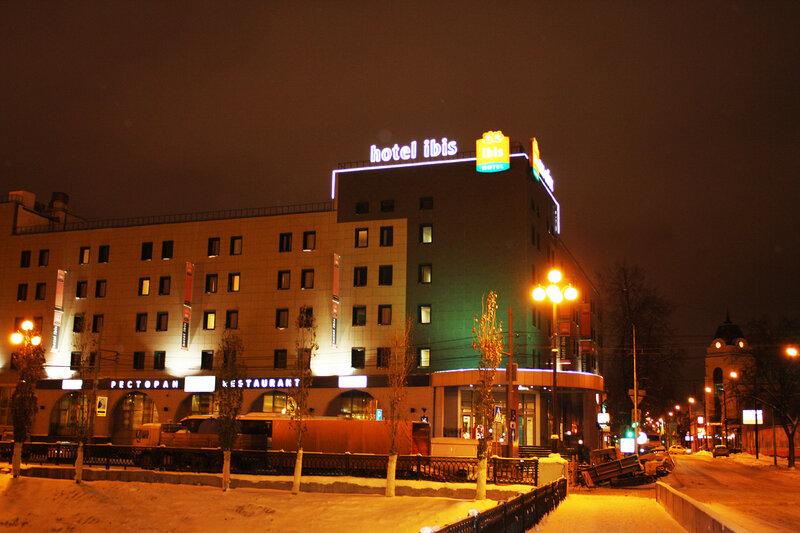 Казань, Ibis Kazan Centre 3*