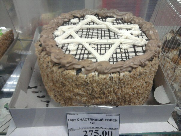 jurashz.livejournal.com, торт, креатив, еврей