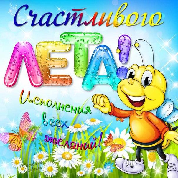 С первым днем лета! Счастливого лета и исполнения всех желаний открытки фото рисунки картинки поздравления
