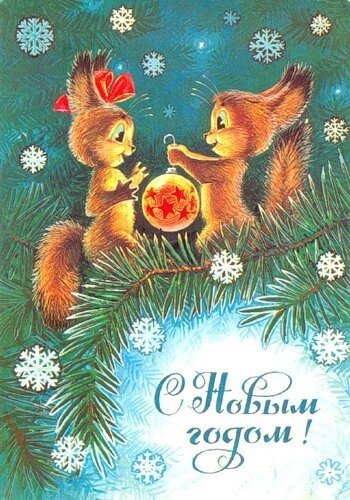 С Новым годом! Белочки развешивают шарики открытка поздравление картинка