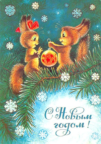 С Новым годом! Белочки развешивают шарики