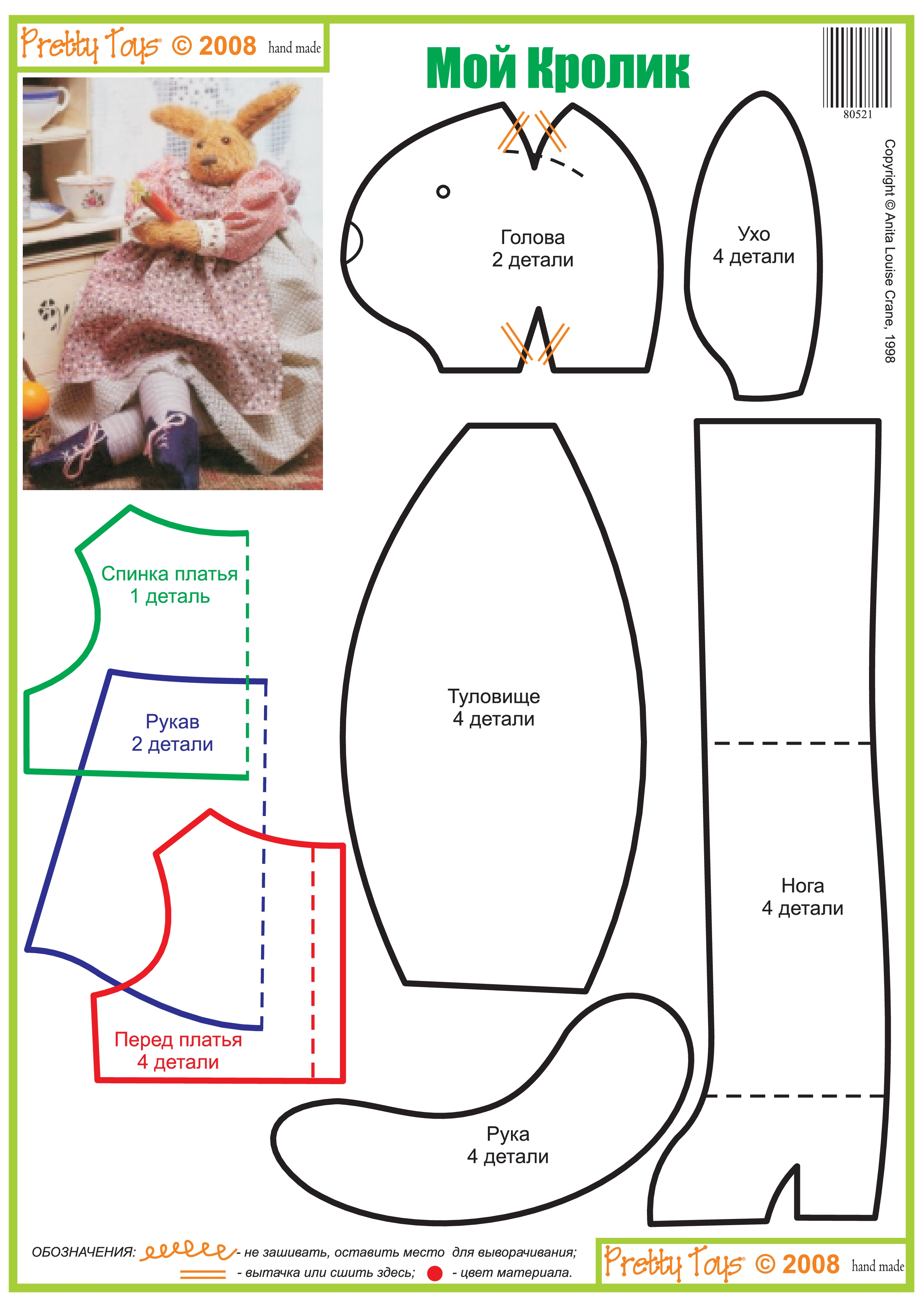 Как сшить кролика выкройки мастер класс