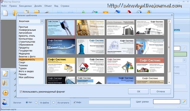 скриншот программы 11