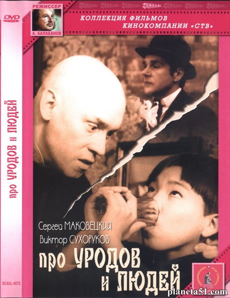 Про уродов и людей (1998/DVDRip)