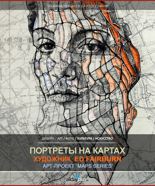 "Картографический арт-проект ""Maps series"". Художник Ed Fairburn"