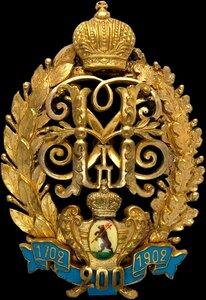 Знак в память 200-летнего юбилея Лейб-гвардии Кирасирского Его Величества полка.
