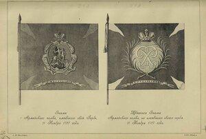 248-249. Знамя Армейского полка, имевшего свой Герб, 11 Ноября 1727 года. Цветное знамя Армейского полка, не имевшего своего герба, 11 Ноября 1727 года