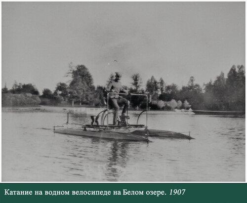 Катание на водном велосипеде на Белом озере
