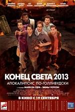 Конец света 2013: Апокалипсис по-голливудски / This Is the End (2013/BDRip/HDRip)
