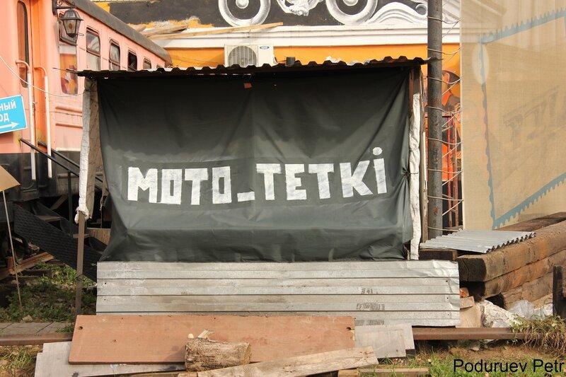 Байк-клуб у станции Угрешская