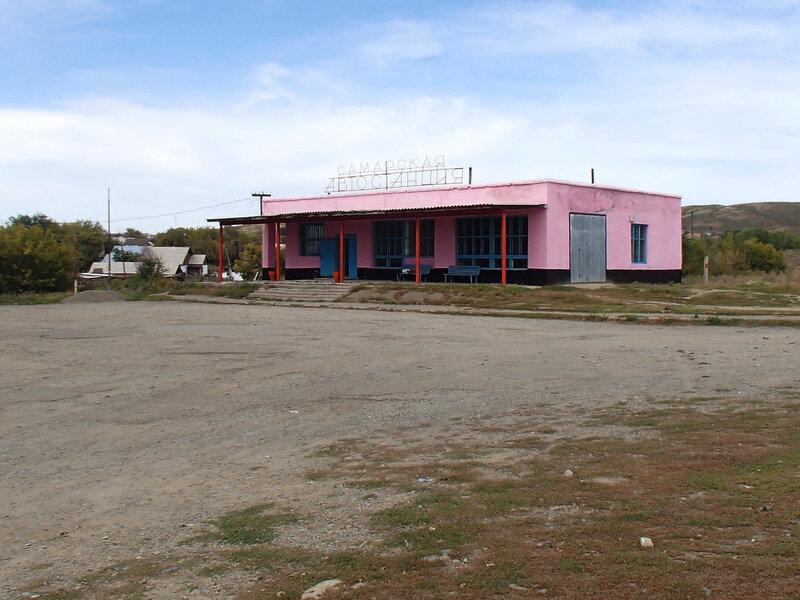 Самарское автостанция