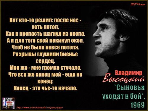 Высоцкий_Сыновья уходят в бой.jpg