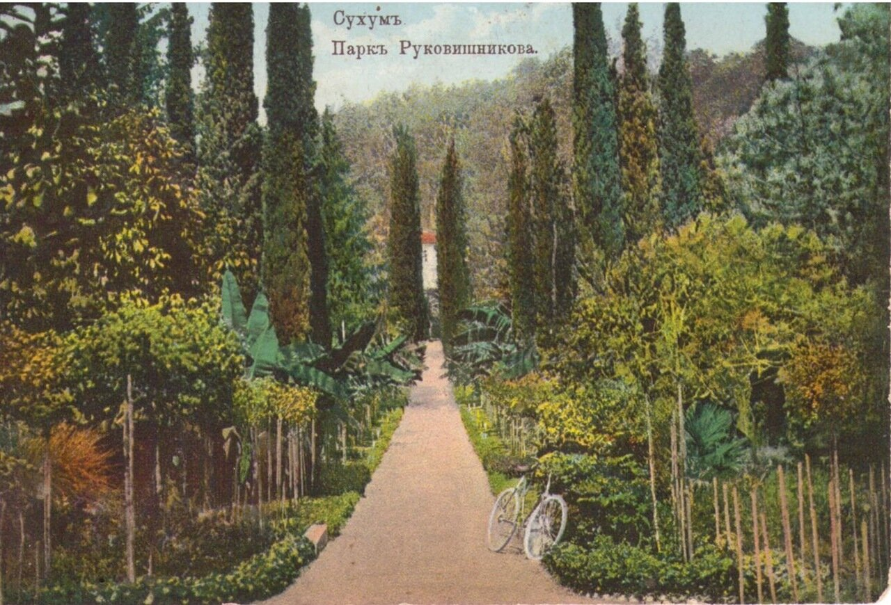 Парк Руковишникова