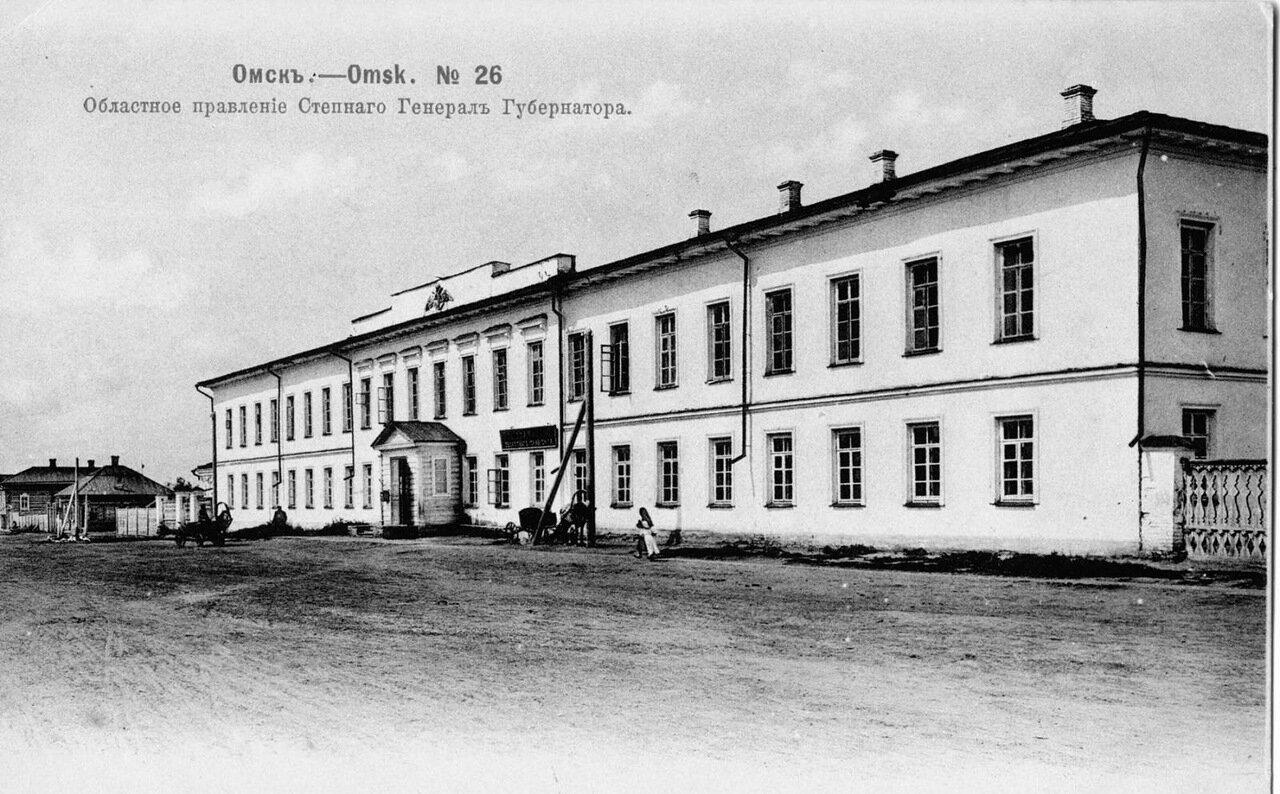 Омск. Областное Правление Степного Генерал-Губернаторства