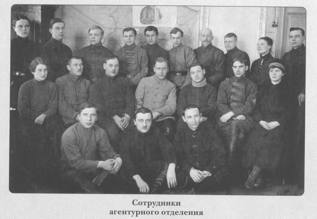 Сотрудники агентурного отделения