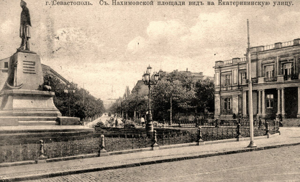 Вид с Нахимовской площади на Екатерининскую улицу