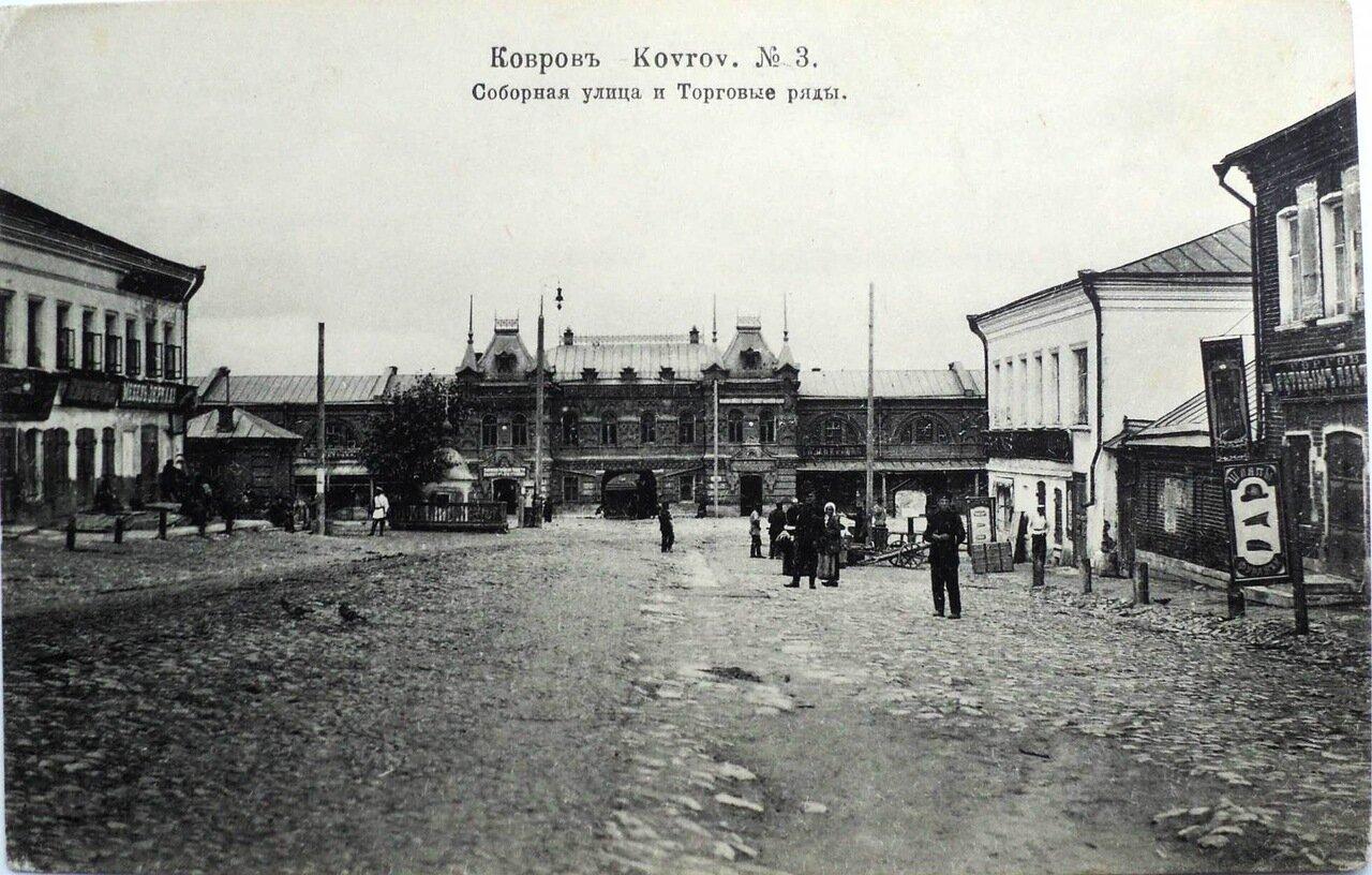 Соборная улица и торговые ряды