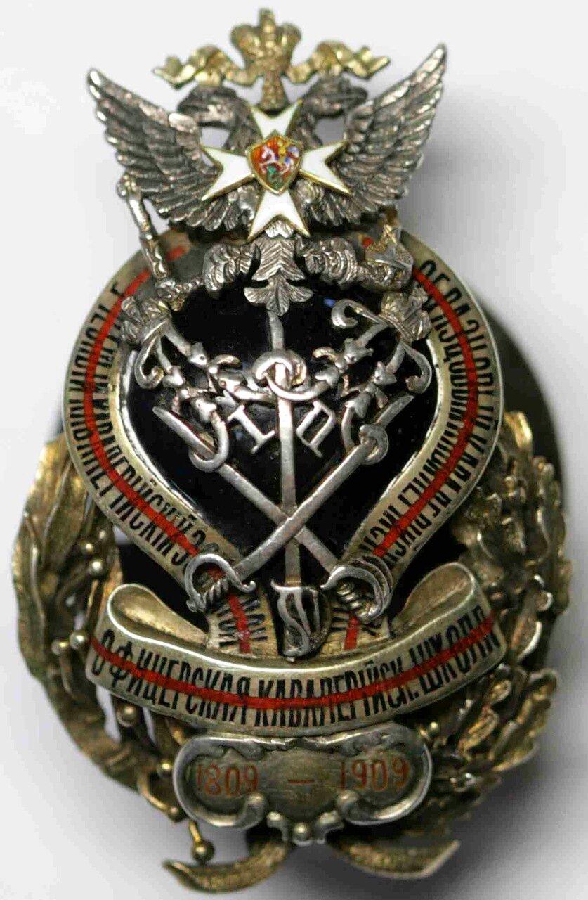 Знак «В память 100-летия Офицерской кавалерийской школы». 1809-1909 гг.