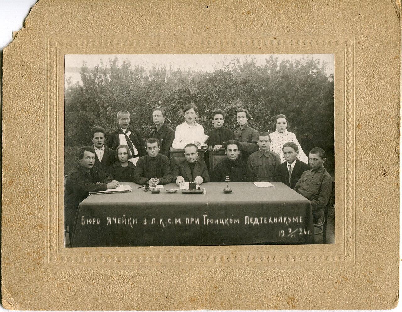 1919-1929.Троицкий татаро-башкирский педагогический техникум. Бюро ячейки ВЛКСМ