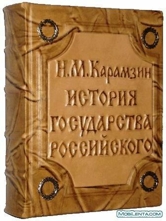 история государства российского-карамзин смотреть