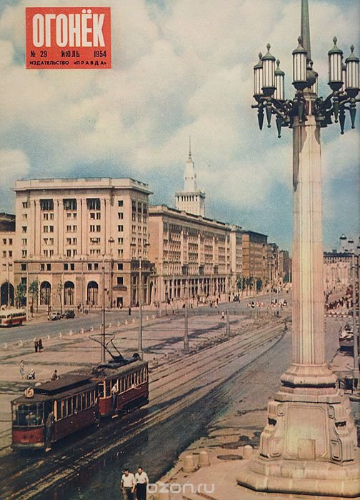 1954 Варшава.jpg