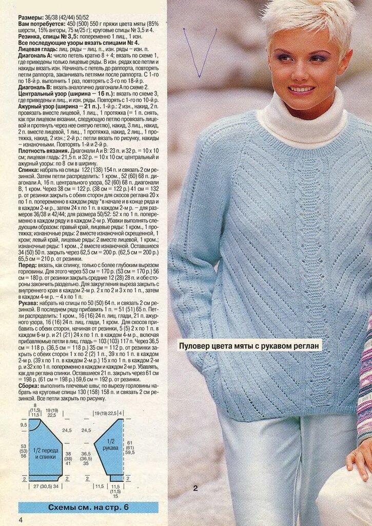 Схема вязания женской кофты с регланом 140