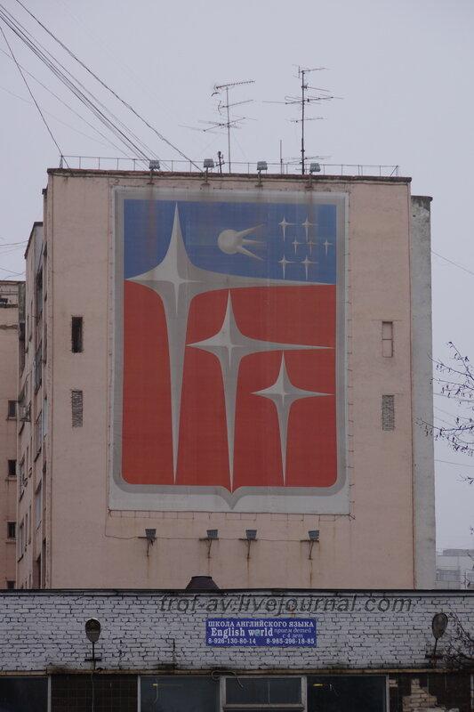 Плакат с космической символикой на стене дома, Краснознаменск