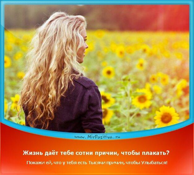 позитивчик дня: Жизнь даёт тебе сотни причин, чтобы плакать? Покажи ей, что у тебя есть Тысячи причин, чтобы Улыбаться!