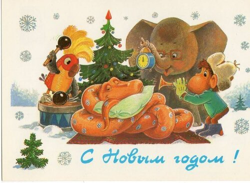 Герои мультика. С Новым годом! открытка поздравление картинка