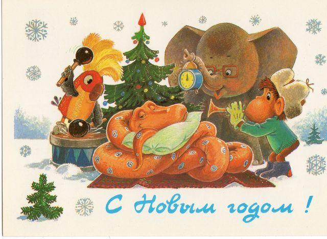 Герои мультика. С Новым годом!