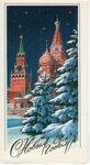 Открытка поздравление Москва. Кр фото картинка