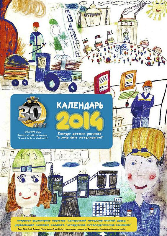 БМЗ выпустил корпоративный календарь на 2014 год с детскими рисунками (фото)