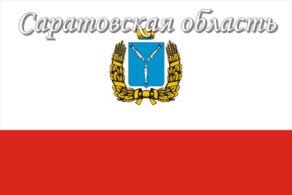 Саратовская область.png