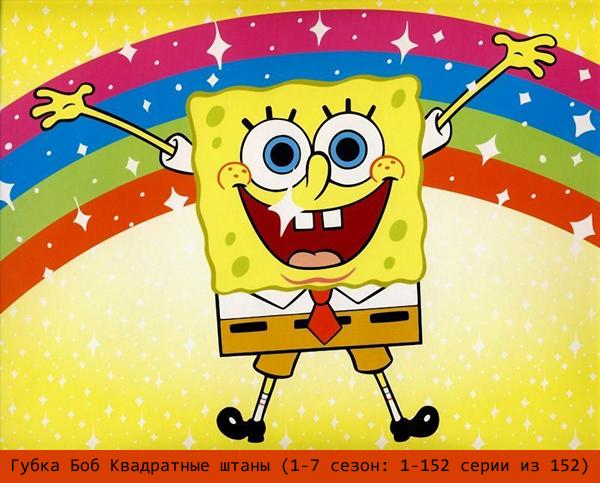 Губка Боб Квадратные штаны (1-7 сезоны: 1-152 серии из 152) / SpongeBob SquarePants / 1999-2010 / ДБ / DVB