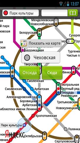 яндекс метро на телефон