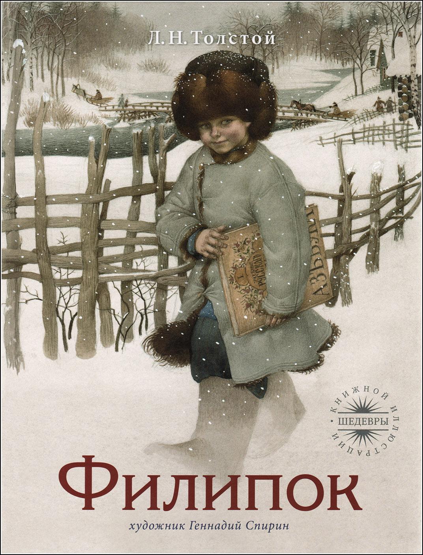 Геннадий Спирин. Филипок