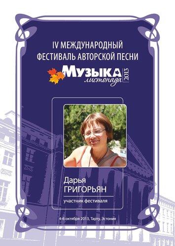 diplomy-uchastniky_Page_21.jpg