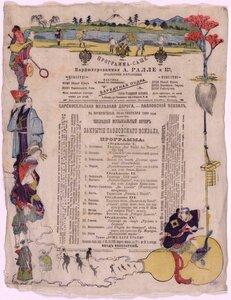 Павловский вокзал. 1890-09-16a