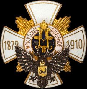 Знак об окончании Иркутского военного училища.