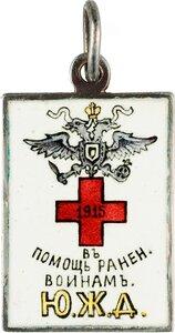 Жетон Красного креста Южных железных дорог в помощь раненым воинам.