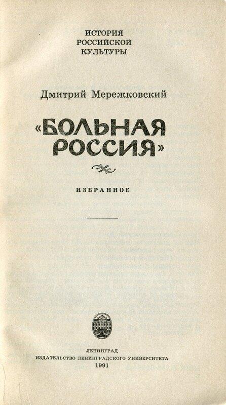 Дмитрий Мережковский. «Больная Россия». Избранное