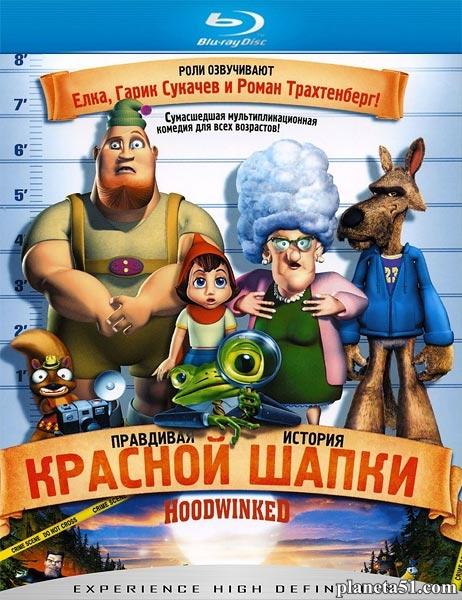 Правдивая история Красной Шапки / Hoodwinked! (2005/HDRip)