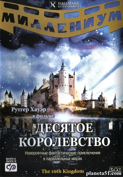 Десятое королевство (1-5 серии из 5) / The 10th Kingdom (2000/DVDRip)