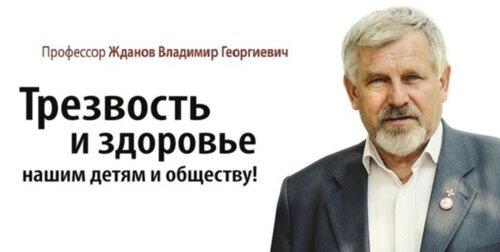 Жданов В. Г. Лекция в Магнитогорске