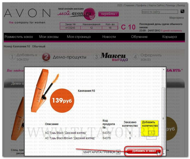 Разместить заказ Avon 12