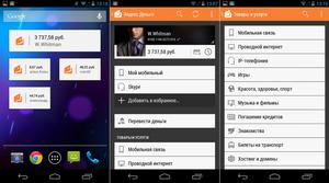 Версия Яндекс.Денег (2.03) для Android
