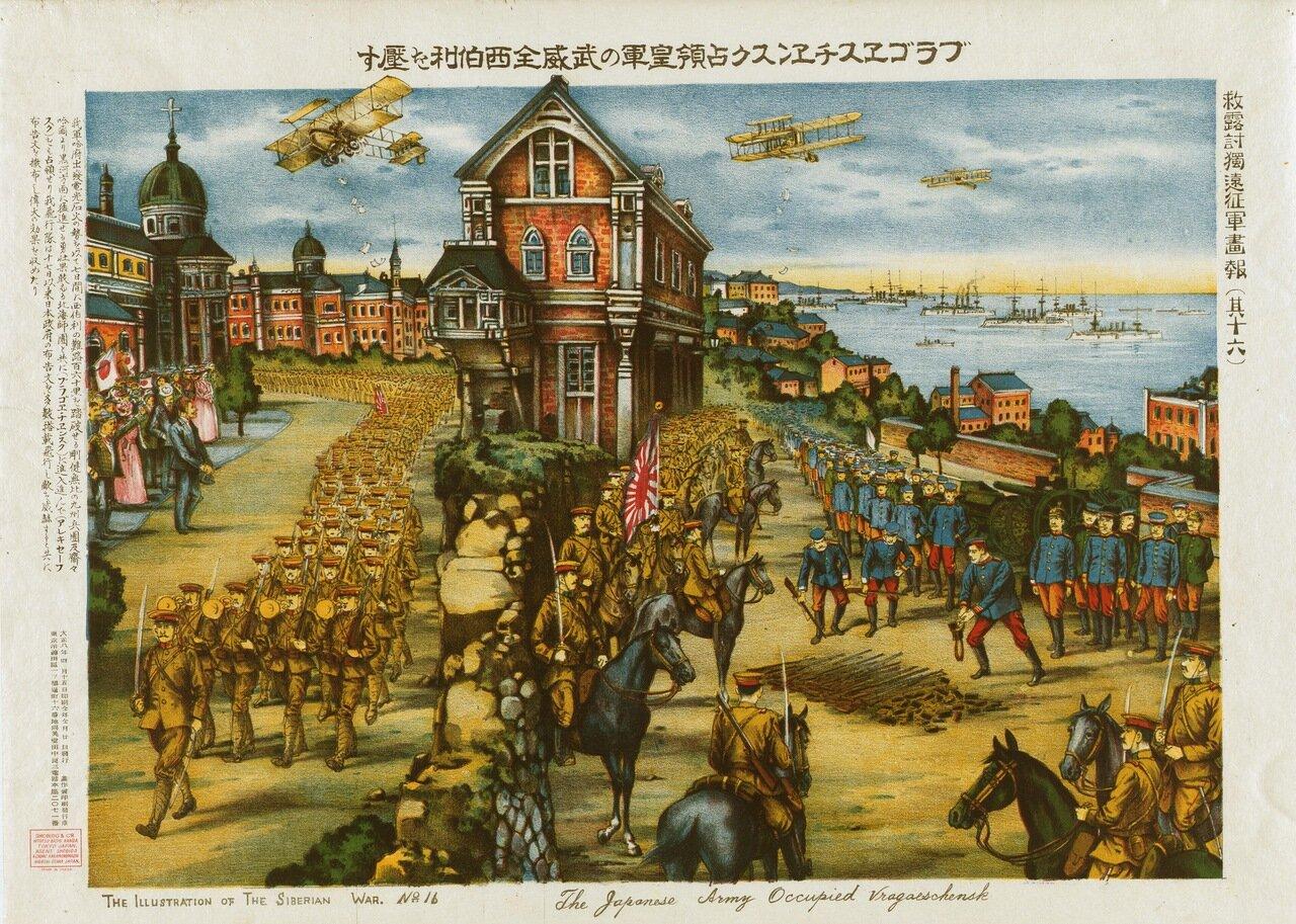 Японская армия оккупировала Благовещенск