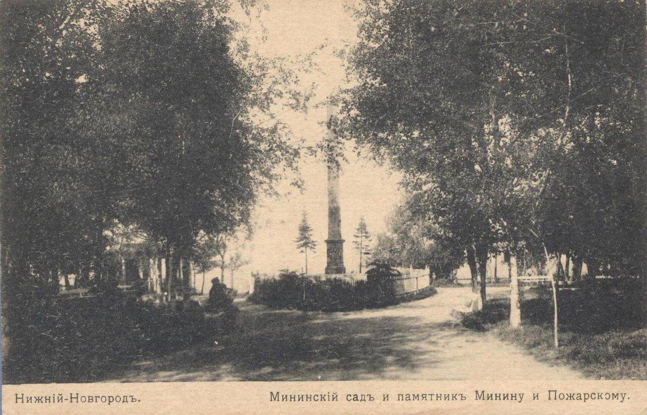 Мининский сад и памятник Минину и Пожарскому